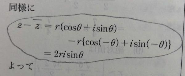 複素数のところで、写真のような式はなぜ2riサインθになるのか教えてください。