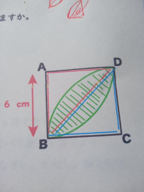 緑の斜線の部分の面積を求めます。 おうぎ形6×6×π×90/360=9π そこから三角形6×6÷2=をひく これが2個分で18π−36平方cm 子供の答えは、 正方形6×6=36 そこからおうぎ形9πをひくと ABDの部分が出る→36−9π それを2個分で72−18π それをさらに正方形からひく 36−72−18π よって−36−18π どちらが正しいですか。