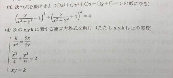 数と式のこの2つの問題の解き方を教えてください!