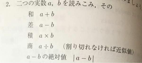 C言語初心者です。 最後の絶対値のところを教えて頂きたいです。 fabs(x)を使うらしいですが、やり方がよく分かりません。 回答よろしくお願い致します。