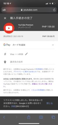 Youtube PremiumにVPN経由でフィリピンの価格で登録しようとしたところ、このようなエラーが発生しました。解決方法が分かる方教えてください。
