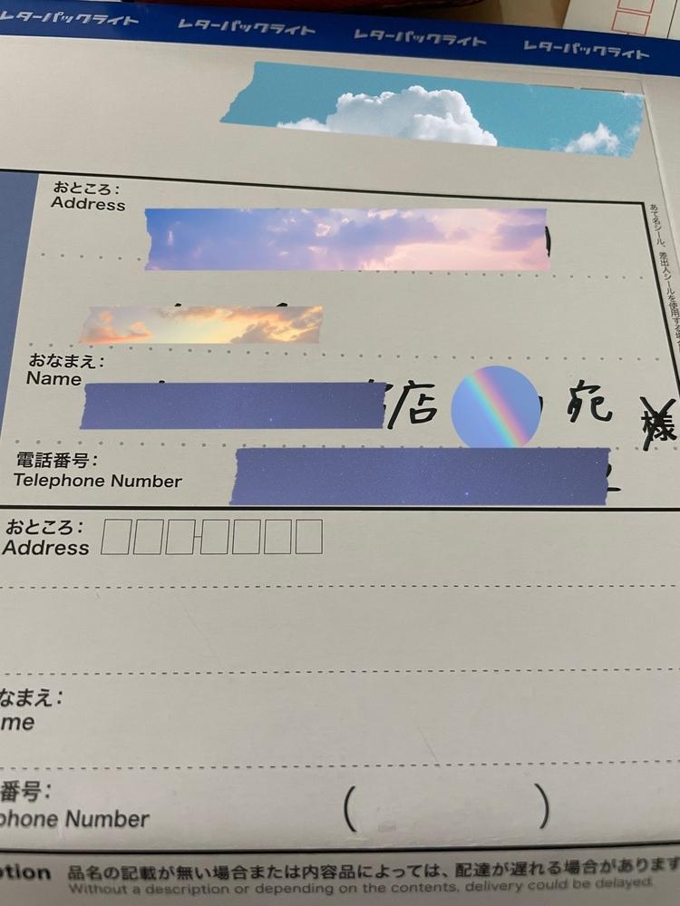 宛名について。 車の担当の方から書類が送られてきて、返信用レターパックも一緒に入っていました。 お届け先に住所名前など記入して送られてきたんですが、宛の前に様と書き加えれば大丈夫ですか?
