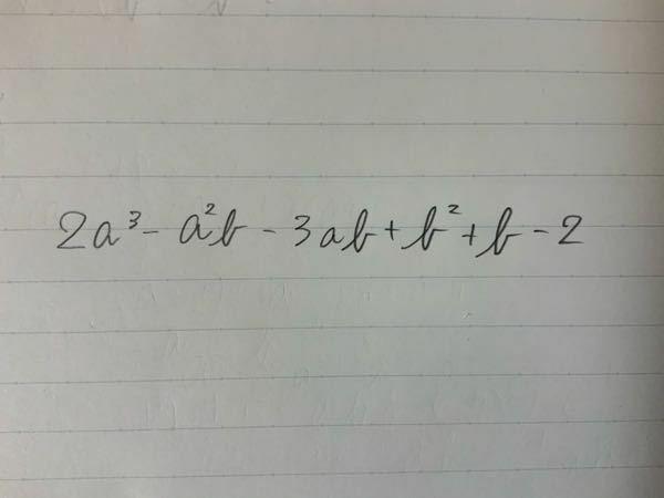 この写真の式を因数分解するのですが、わからなくて困ってます… よければ解き方を教えて欲しいです。