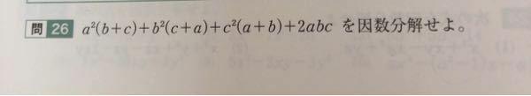 この問題が分かりません。自分がやると最後にaがひとつだけ残ってしまうので、計算の方法が間違っているのだと思います。 解説をしていただけると嬉しいです。