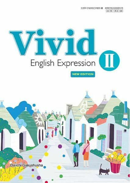 vivid English Expressionの教科書ガイドってありますか?