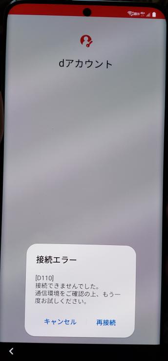 至急! 機種変更をして新しい方の端末でdアカウントを設定したいのですが接続エラーの画面が表示されて何回も再接続のところをタップしましたがこの接続エラーの画面が表示されるの繰り返しです。 どうしたら良い ですか?