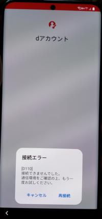 至急!  機種変更をして新しい方の端末でdアカウントを設定したいのですが接続エラーの画面が表示されて何回も再接続のところをタップしましたがこの接続エラーの画面が表示されるの繰り返しです。  どうしたら良...