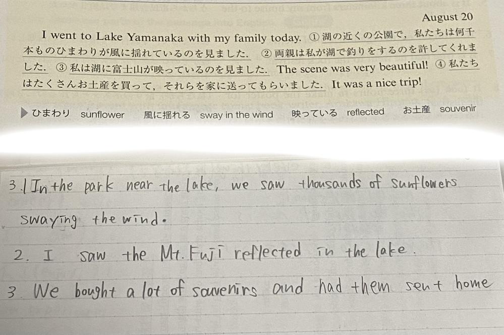 高二 英語表現の問題です。 この解き方で大丈夫でしょうか? 特に気になるのは、thousands of の後は複数か単数か、Mt.Fujiにはtheがいるのか、4番の「送ってもらいました」はha...