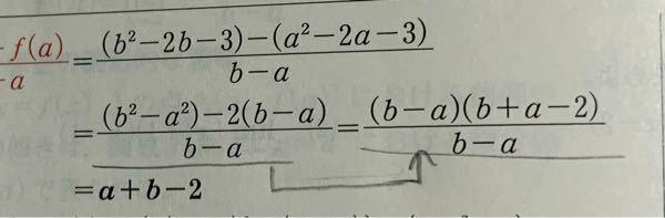 前の式から後ろの式にするのってどうやって式変形するんでしょうか? どなたか回答お願いします。