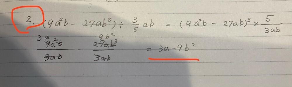 すみません、計算ですが、どこが間違っているかおしえてください。 答えは15a-45b二乗です。 何度やっても、これになりません。よろしくお願いします。