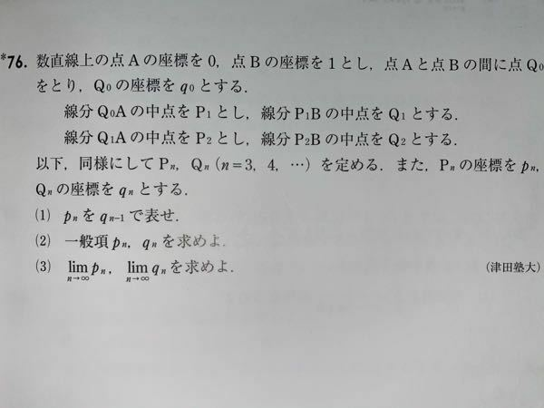 この問題の(2)からの解法を教えて欲しいです よろしくお願いします