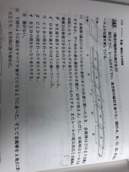理科の問題についてです。 解説にCは下向きの磁界と書いてあったのですが なぜ下向きなのかが分かりません。 どうして下向きになるのですか?