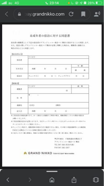 グランドニッコー東京ベイ舞浜ホテルさんに宿泊する予定です。未成年なので親の承諾書?が必要らしいので、ページに飛んだのですが、この画面が表示されました。これをホテル側に送るにはどのように送ればいいのでし ょうか?