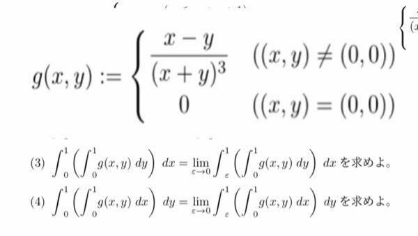 【大学数学】【積分】 ごめんなさい、こちらの(3)(4)なのですが、自分でやろうとしてもどこから始めて良いのかよく分からなくなってしまいました… 一問だけでも教えていただきたいです、どなかたよろしくお願いします。