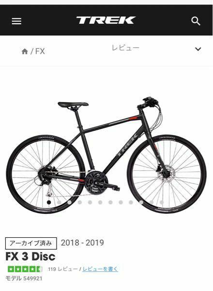 TREKの「FX3 Disc」の2019年モデルのクロスバイクになるのですが。 この2019年モデルは、2021年の今でも購入することは可能なのでしょうか? ホームページにはあるのですが、店舗で購入が可能なのかが知りたいです。 よろしくお願いします