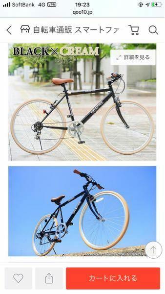 自転車購入予定なのですが、、この色はダサいでしょうか??