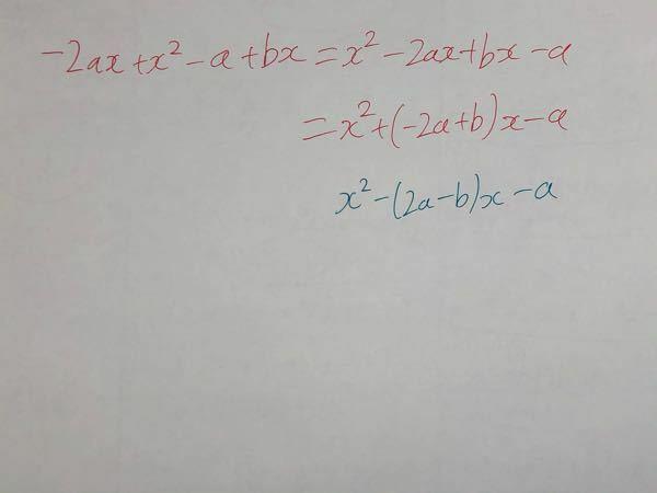この問題って青の式しか答えにないんですけど 赤の方はダメなんでしょうか?