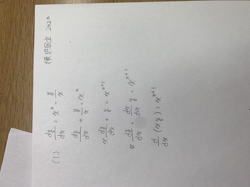 dy/dx=x^n-y/x 微分方程式の解き方が分かりません。 ご教授よろしくお願いいたします。