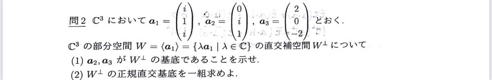 大学数学の線形代数です。 わかる人教えていただきたいです。お願いします。