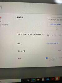 Googleのスプレッドシートをオフラインでも使えるようにしたいのですが「オフライン」の項目がそもそも無いのですがどうすればよろしいでしょうか。 登録してあるメールアドレスが@ezweb.ne.jpだからでしょうか