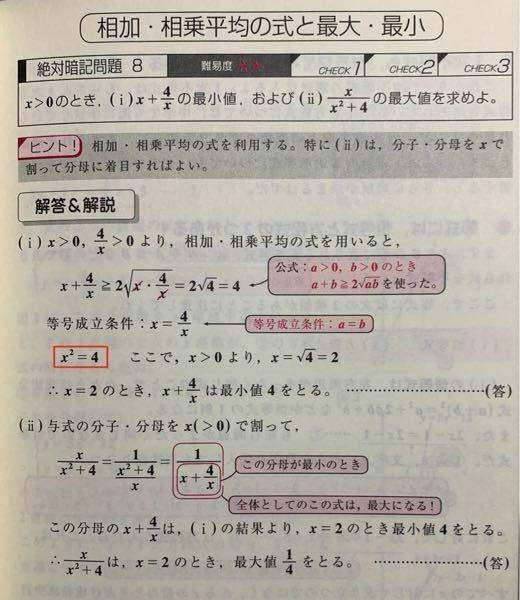マセマの「元気が出る数学I・A」なのですが、画像の赤線で囲った「x²=4」はどこから出てきたんでしょうか?