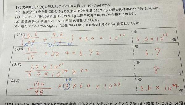 化学、mol質量について。これ答えこれであっていますか? 1番は6.0×10^22とあるのですが、6.0×10^23ですか?