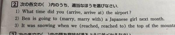 これって自動詞と他動詞の違いって英単語覚えるしかないんですか?ちなみにmarryかmarry withどっちでしょうか。