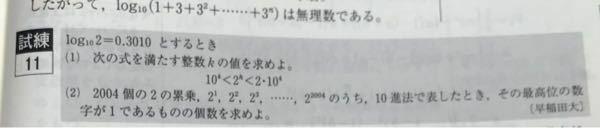 この(2)で、10^603<2^2004<2・10^603より603個、とあるのですがなぜですか?