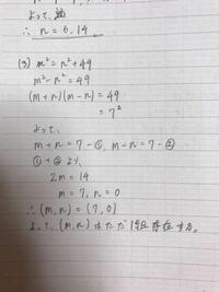 整数問題についてです m^2=n^2+49を満たす自然数の組み(m,n)かただ1組存在することを証明せよ という問題なのですが、こういう証明の仕方で合ってるでしょうか?