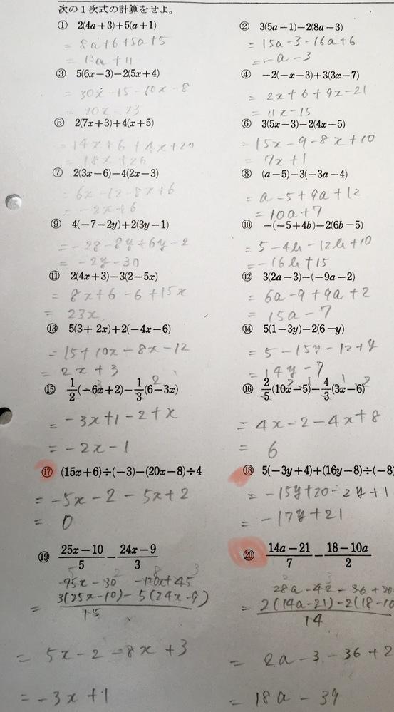 【至急】中一数学の宿題です!答えがないので、あっているかチェックお願いします! (※赤丸のところはあまり自信がありません。 )もし間違えていたら、正しい解き方を教えて頂けると助かります(*´ー`)