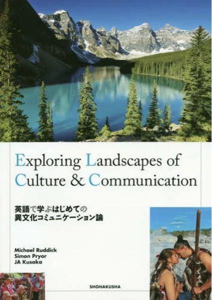 Exploring Landscapes of Culture & Commun /松柏社/マイケル・ラディック これの答えを買いたいのですが、どこに売ってますか?URLを貼っていただければ幸い...