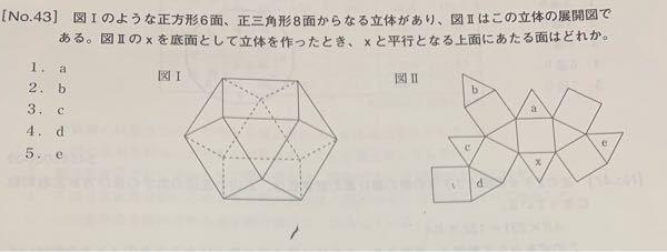 この問題の解き方を分かりやすく教えて欲しいです。 因みに正答は2です。