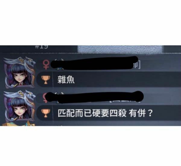 中国語で読めなくて…これなんて言ってるか分かる人いますか? 第5人格