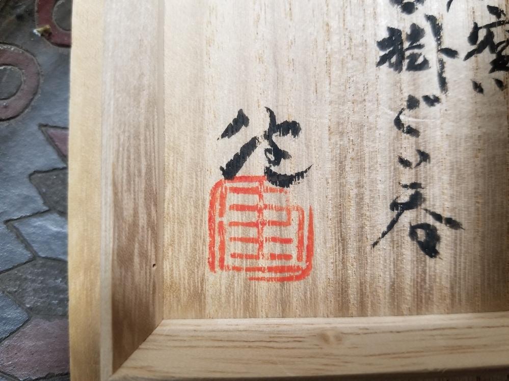 作者の名前の漢字及び落款が読めません。 分かる方ご教示お願い致します。