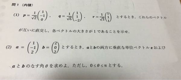 大学数学 線形代数 ベクトルと行列の範囲の問題です。 今年度から大学1年生になった者ですが、初回の授業から課題が出て、参考書を見ても全く分かりません(--;) 課題なのですが、どなたか教えて...