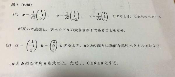 大学数学 線形代数 ベクトルと行列の範囲の問題です。 今年度から大学1年生になった者ですが、初回の授業から課題が出て、参考書を見ても全く分かりません(--;) 課題なのですが、どなたか教えてくれないでしょうか ?