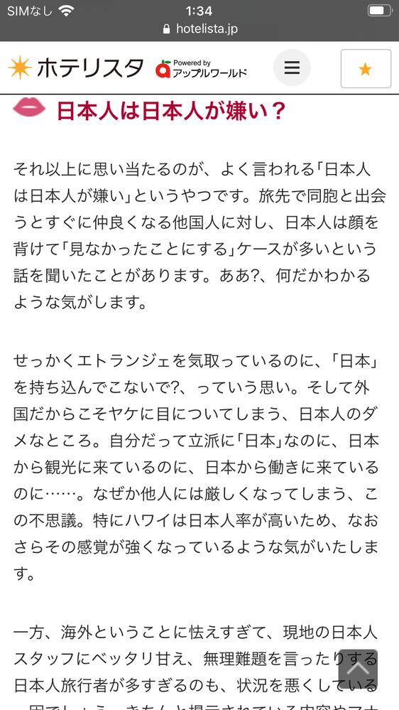 海外で、同胞の日本人と会ったら嬉しくなりますか?