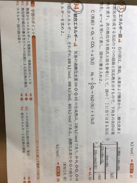 過酸化水素のエネルギー図の書き方教えてください、