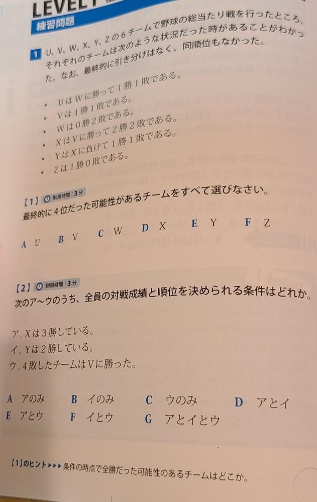 この問題2の次のア〜ウのうち全員の対戦成績と順位を決められる条件はどれかって問題なんですけど、なんで、アが違うのかわからないです。 教えてください。