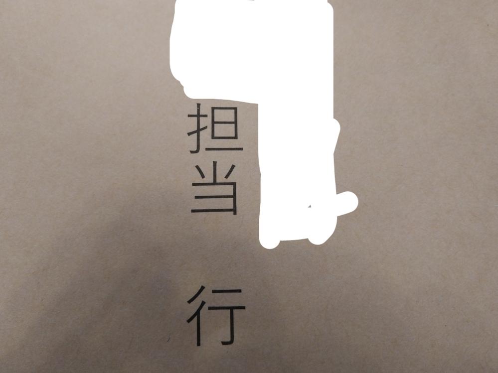 返信用封筒に写真のような「担当 行」と書かれている場合、行を消して 「担当 御中」 それとも「担当 行」の横に 「ご担当者様 宛」 でしょうか?