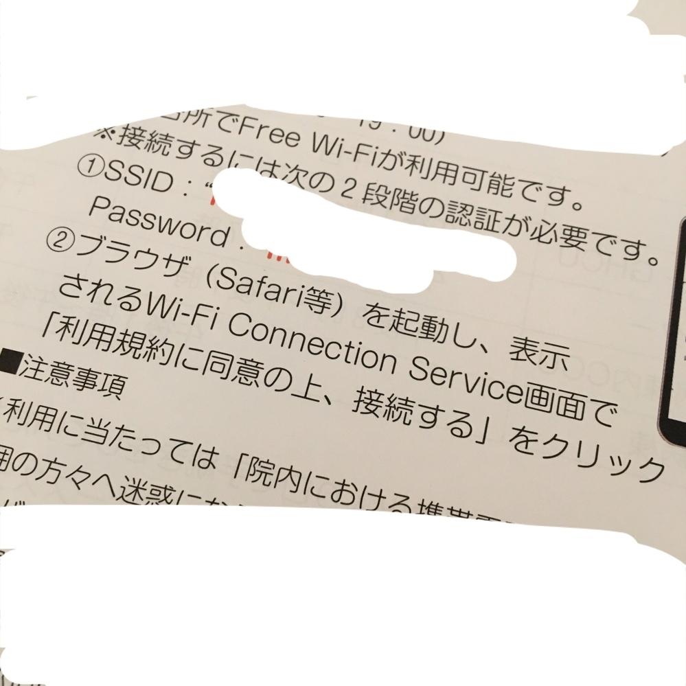 Free-WiFiの繋げ方。 Free-WiFiが使えるそうなのですがSafariを起動しても画像のような表示はされません。