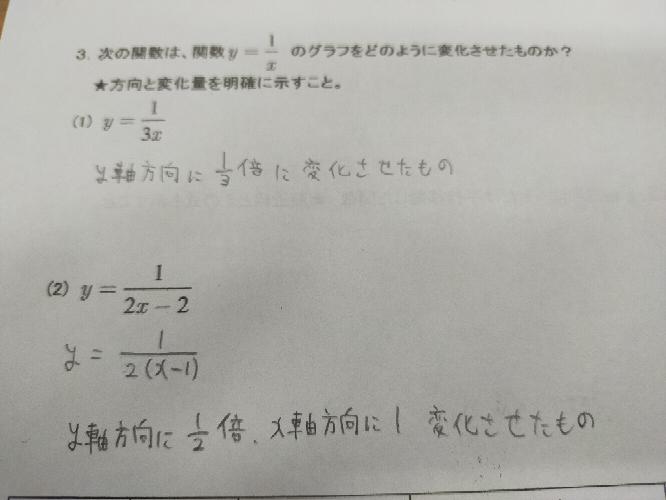 この関数の問題を解いたのですが合っていますか?