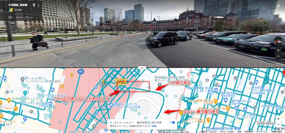 東京駅 丸の内南口の一般車の乗降エリアはここであっていますか? 以下のPDFの説明図で確認していますが、実際の場所がちょっとわかりません。 https://www.tokyostationhotel.jp/img/top/tokyo_marunouchi.pdf Googleマップで確認したのですが、以下の赤いコーンが並んでるあたりが 現在は一般状況エリアとして利用可能な場所でしょうか?