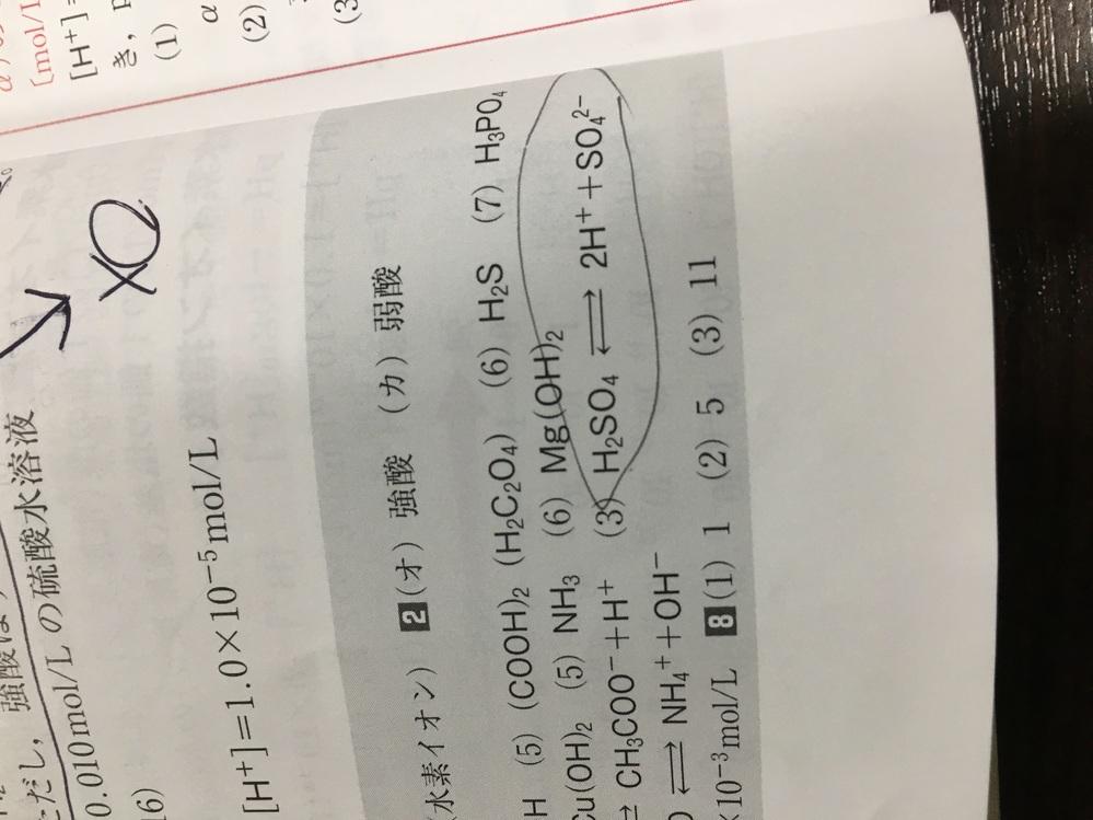 電離のイオン反応式についてです。強酸、強塩基は矢印1本と書いてあったのですが、セミナーではこうなっていました。 結局、矢印が1本の時と2本の時の違いは何でしょうか?