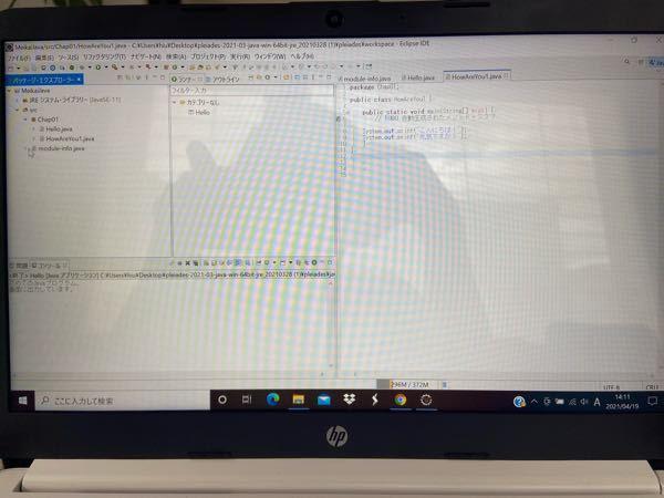 HowAreYou1.Javaを実行してもコンソールにHello.Javaの実行が出てしまいますどうしたら実行結果が出ますか?
