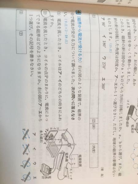中2 電流による磁界 丸をつけている問題の解説お願いします。 返信できる方でお願いします。