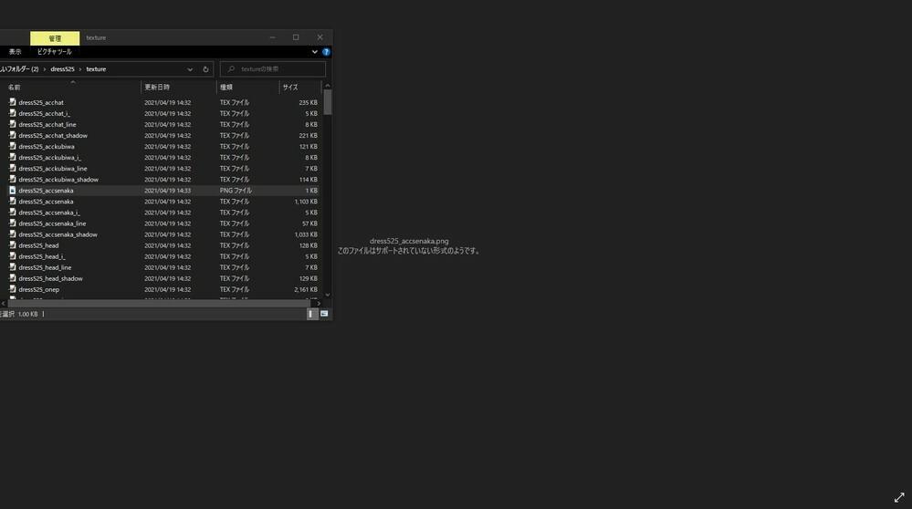 com3d2の色変えmod(フリーカラー化)について質問です。 公式modからmenu、model、textureが入ったファイルを摘出したのですが、texファイルをpngファイルに変換しても開くことができません。[CM3D2]適当ツールまとめ 151220を使ったのですが、別のツールを使ったほうがいいのでしょうか?