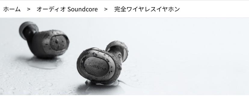 サウンドコアのイヤフォンについてなのですがこちらの型が不明で困っております。 知識のある方ぜひ、教えていただきたいです。 サウンドコアリバティなのですが、どこにも売られていません。 ケースをなくしてしまっていて、欲しいのですが。 耳の部分の印刷部にはロゴではなくローマ字表記で「soundcore」と書かれています。