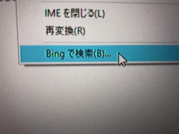 サイトなど開く時(写真)Bingで検索ではなく1発でGoogleChromeで開くことってできないんですか?