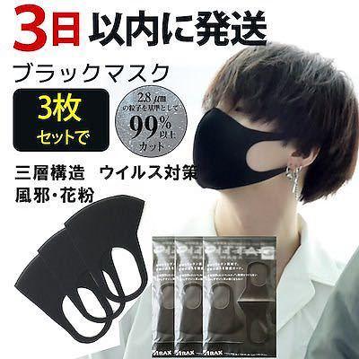 黒マスクって下記のイメージありますか? ・怖い ・厨二病 ・ヤンキー、不良 ・ダサい、かっこ悪い ・目立つ、視界に入る